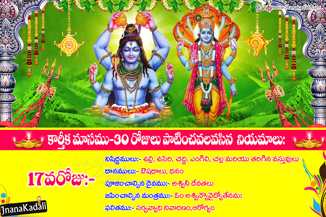 telugu kartheeka masam information hd wallpapers, kartheeka vidhulu information, 17th day kartheeka masa vidhulu quotes hd wallpapers