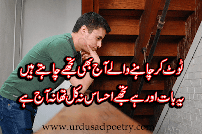 Toot Ker Chahne Walay Aaj Bhi Tujhay Chahte