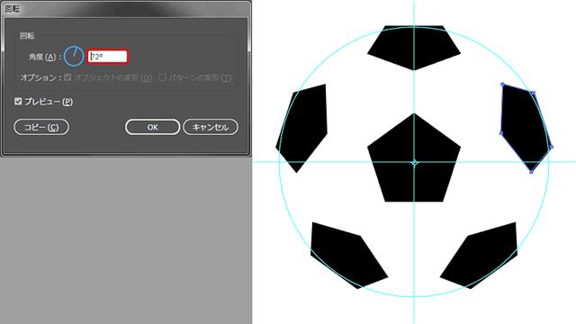 サッカー ボール 展開 図