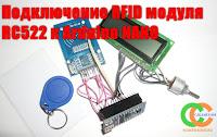 Как подключить RFID RC522 к arduino nano v3