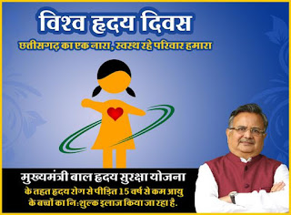 Mukhyamantri Bal Hriday Suraksha Yojana Application Form Read In Hindi