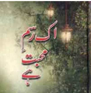 Ik Rasme Mohabbat Hai ,ik rasme mohabbat hai pdf,Ik Rasme Mohabbat Hai By Saima Akram Chaudhry,Free Download Ik Rasme Mohabbat Hai
