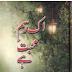 Ik Rasme Mohabbat Hai Pdf