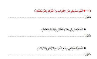 3 - كراس العطلة عربية سنة ثالثة
