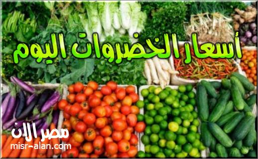 أسعار الخضروات في سوق العبور اليوم 22-2-2018