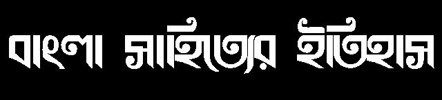 বাংলা সাহিত্যের ইতিহাস Sahityakatha.com