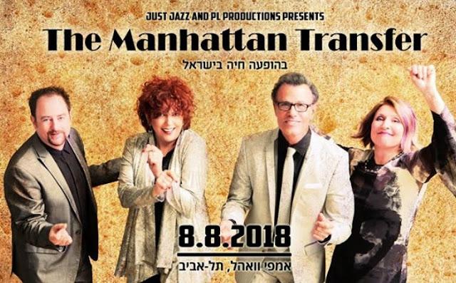 מנהטן טרנספר בישראל באוגוסט 2018 - איפה קונים הכרטיסים?