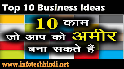 Business Ideas Hindi
