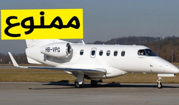منع-11-طائرة-خاصة-من-الإقلاع-بمطارات-الجزائر-نحو-الخارج