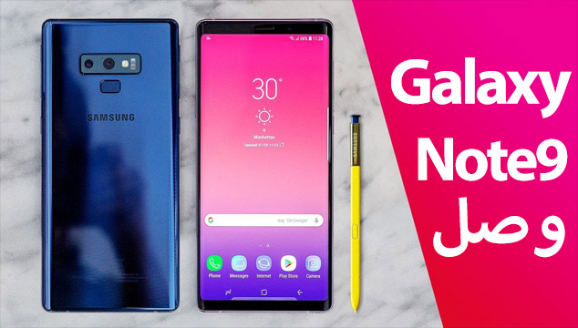 كل ما تود أن تعرفه عن هاتف Galaxy Note 9 الجديد مواصفات و سعر الهاتف