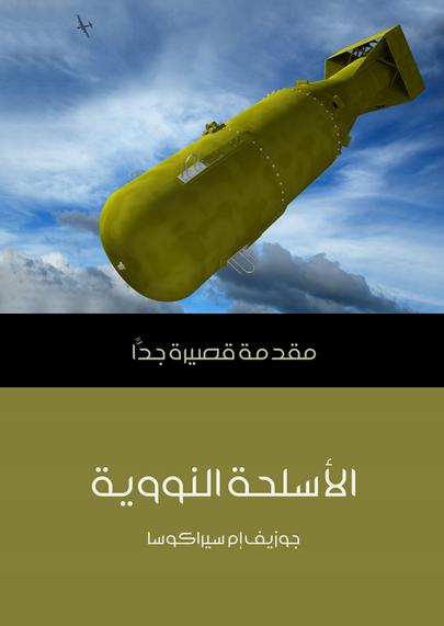 كتاب مقدمة قصيرة جداًالأسلحة النووية pdf