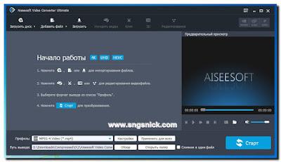 Aiseesoft Video Converter Ultimate 9.2.16 - Интерфейс программы