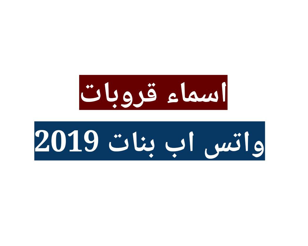 اسماء قروبات بنات 2019 وايضا اسماء قروبات واتس اب بنات مصر