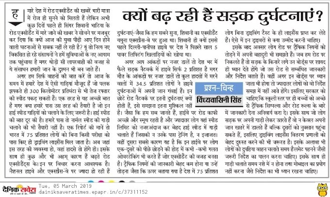 5 March 2019 Dainik Savera Times, Road accident