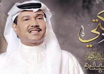 كلمات أغنية إرتبكتي - محمد عبده