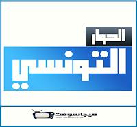 قناة الحوار التونسي Elhiwar Ettounsi مباشر اون لاين الان