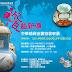 2014年瓷藝薪傳-中華精緻瓷畫協會聯展