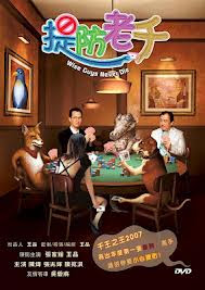 Xem Phim Vua Lừa Bịp 2006