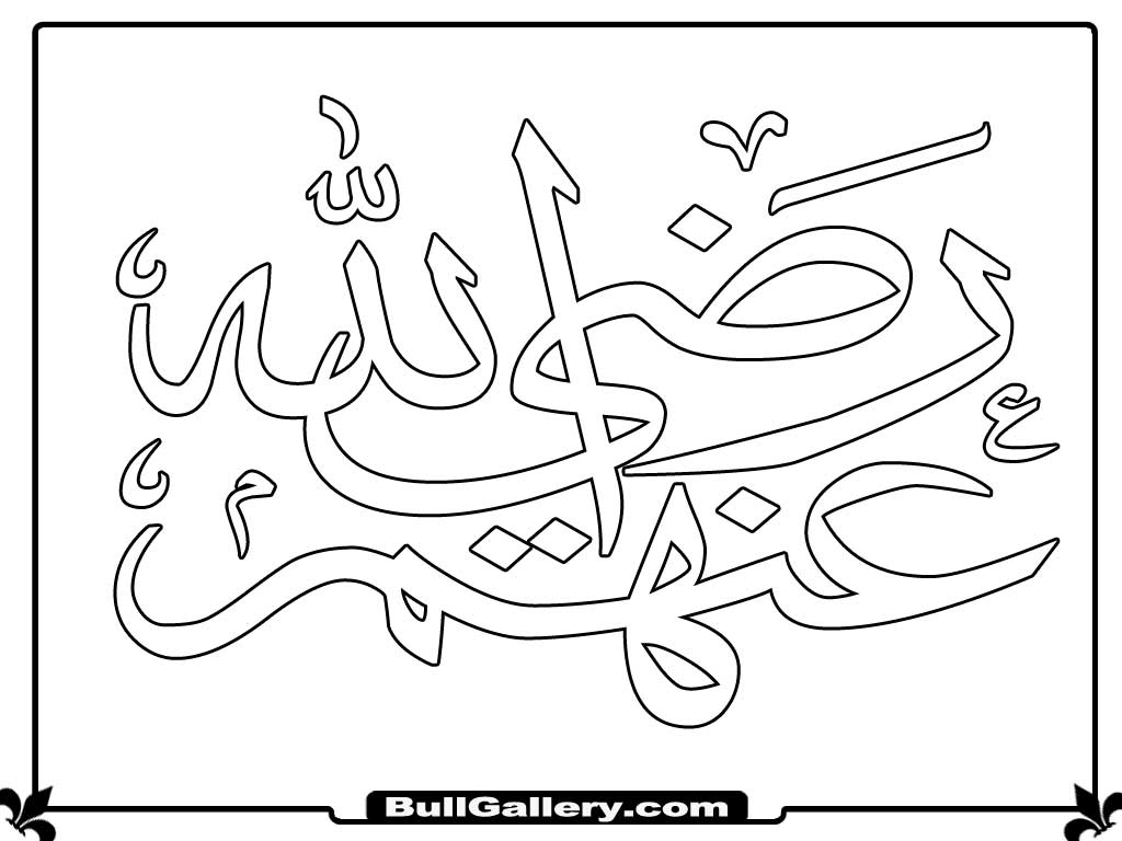 Muslim Calligraphy Sheets Coloring Pages