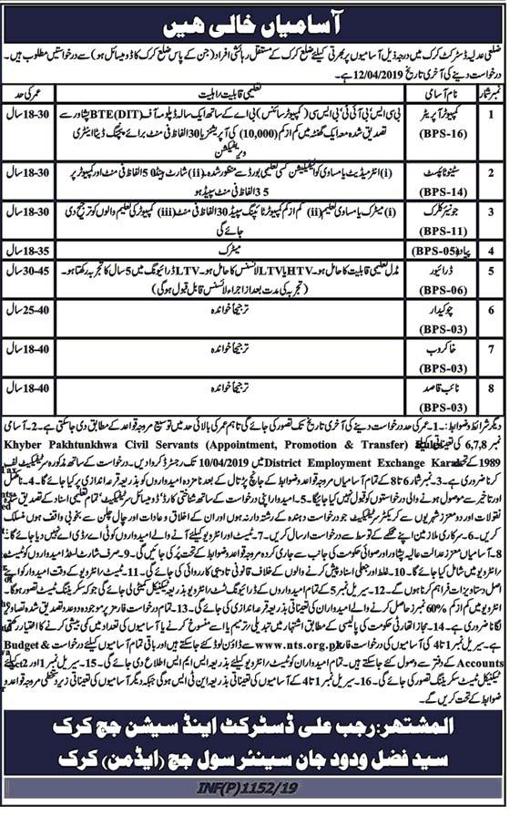 Judiciary Jobs in Karak KPK 19 March 2019
