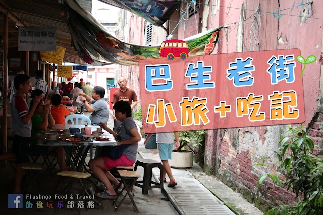 【巴生 Klang 小旅 + 吃记】 巴生老街 Jalan Stesen 9大美食