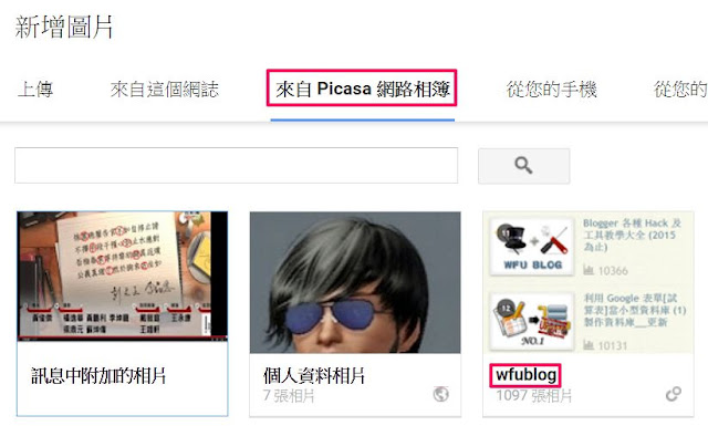blogger-upload-picasa-PICASA 關閉之後, Blogger 要如何管理圖片?