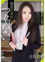 (Re-upload) RBD-708 服従女教師 つぐない 立花