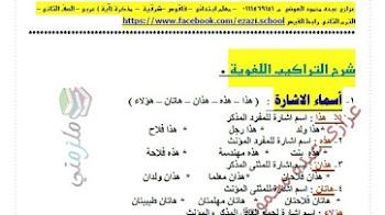 مذكرة لغة عربية للصف الثاني الابتدائي الترم الثاني 2017