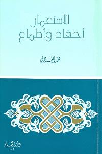 كتاب الاستعمار احقاد واطماع pdf لمحمد الغزالي