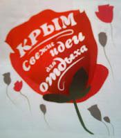 Крым - свежие идеи для отдыха