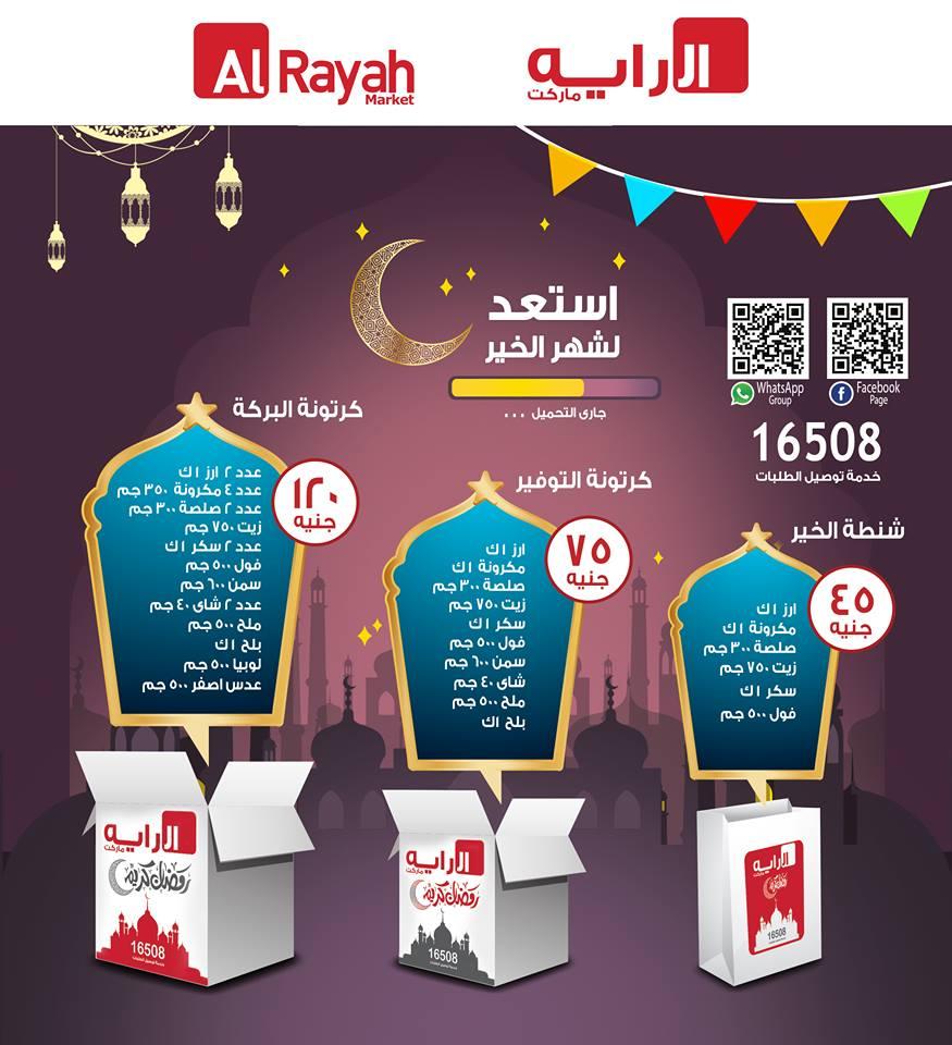 عروض كرتونة رمضان 2018