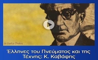 Έλληνες του Πνεύματος και της Τέχνης: Κωνσταντίνος Καβάφης