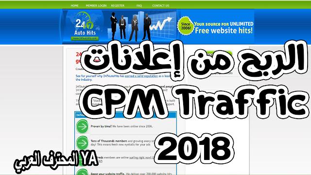 شرح موقع Autohits 247 لجلب زوار وخفض ترتيب موقعك والربح من إعلانات CPM Traffic 2018