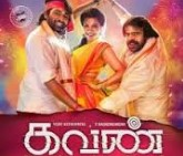 Kavan 2017 Tamil Movie Starring Vijay Sethupathi