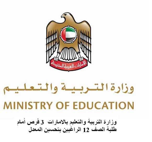 وزارة التربية والتعليم بالامارات  3 فرص أمام طلبة الصف 12 الراغبين بتحسين المعدل