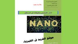 تحميل كتاب النانو تكنولوجي وتطبيقاته في المستقبل pdf الجمهورية العربية السورية