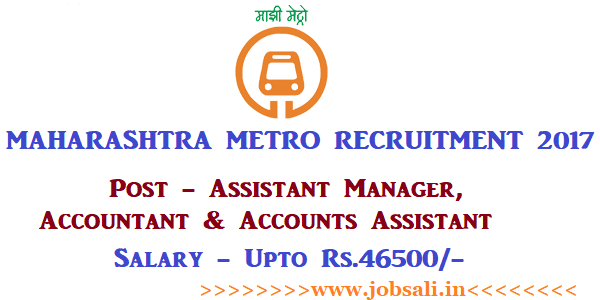 Maharashtra Metro Rail Corporation Recruitment, accountant jobs in maharashtra, metro rail jobs