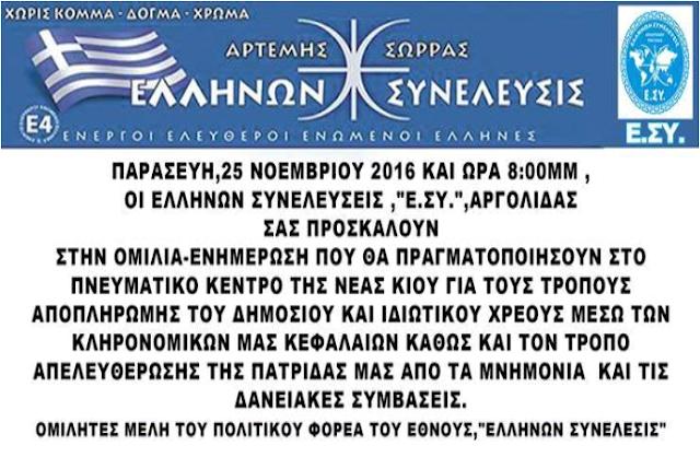 Ελλήνων Συνέλευσης στη Νέα Κίο στις 25 Νοεμβρίου