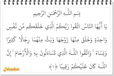tulisan Arab dan terjemahannya dalam bahasa Indonesia lengkap dari ayat  Surah An-Nisa' Juz 4 Ayat 1-23 dan Artinya
