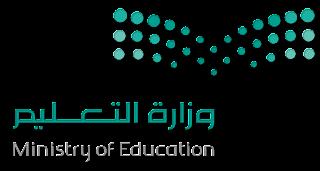 وظائف خالية فى وزاره التربيه والتعليم فى السعودية 2018
