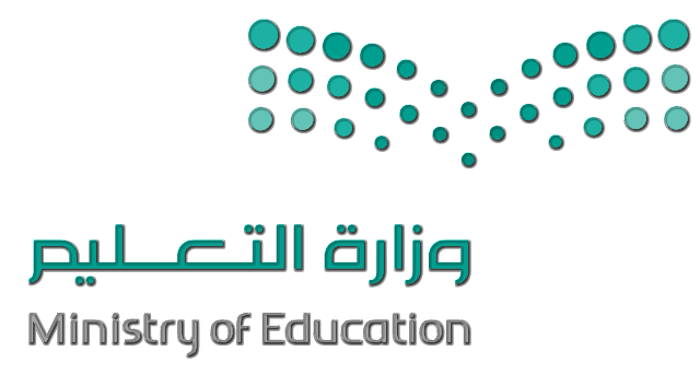 وظائف خالية فى وزاره التربيه والتعليم فى السعودية 2020