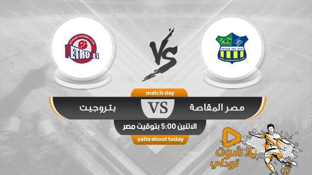 مشاهدة مباراة مصر المقاصة وبتروجيت بث مباشر