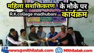 Madhubani news, mithila news, मधुबनी समाचार, R.k.college madhubani,
