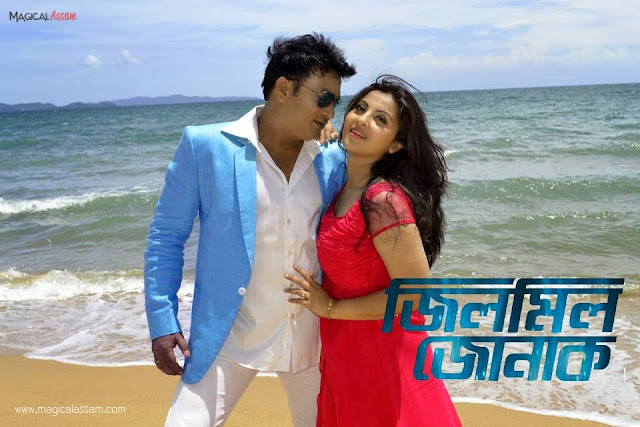 jilmil jonak-assamese movie-thiland