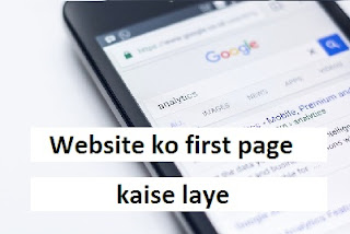 website ko first page pe kaise laye