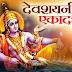 देवशयनी एकादशी व्रत विधि एवं कथा सहित हिन्दी में ।।
