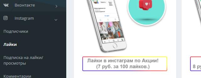 автоматическая подписка инстаграм