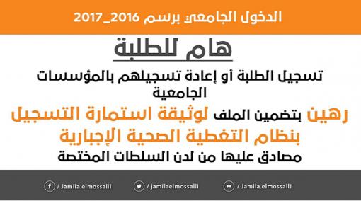 هام للطلبة وثيقة ضرورية جديدة مطلوبة هذا العام للتسجيل واعادة التسجيل بالجامعات المغربية