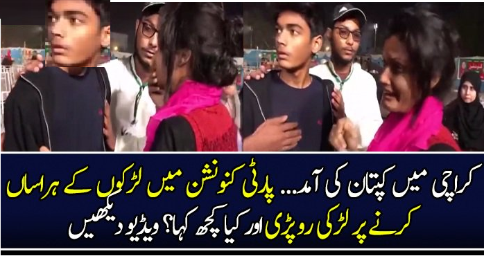 Disgusting Worst Harassment With Girls In PTI Party Convention