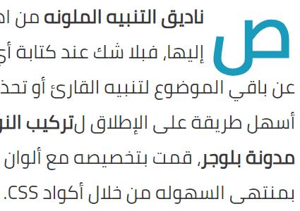 طريقة إضافة كود الحرف الأول لمدونات بلوجر